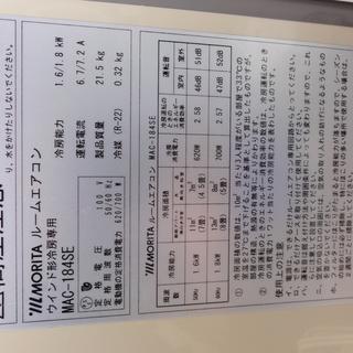 東112 モリタ窓用エアコン4.5~6畳  − 東京都