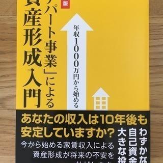 【新品未使用】「アパート事業による資産形成入門」大谷義武著…
