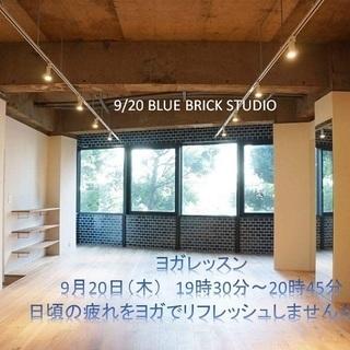 Yoga BLUE BRICK STUDIO