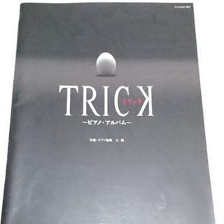 【楽譜】トリック ピアノアルバム