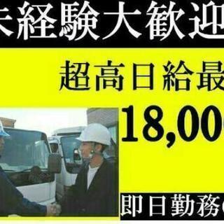 関東・東京都業務拡大につき解体スタッフ、営業事務員大量募集!週6出勤可能