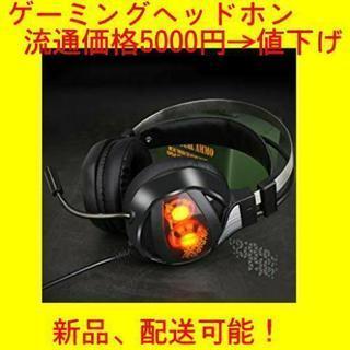 【最終価格】ゲーミングヘッドセット USB ゲームヘッドセット ...