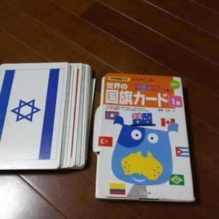 幼児からの世界の国旗カード1集2集セット