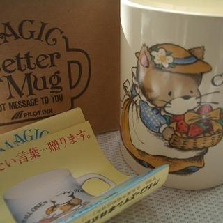 マグカップ☆LETTER MUG☆お湯を入れたらメッセージが浮か...