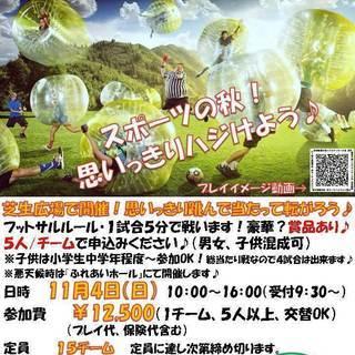 吉和魅惑の里バブルサッカー大会
