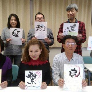 9月29日 東京日本橋 自分の字が好きになれる書の教室 結書 開催♪