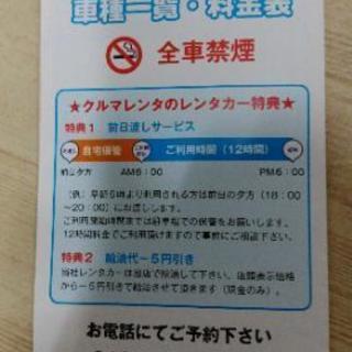 格安レンタカー 1日2000円~ クルマレンタ.com
