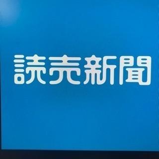 ※急募※朝刊配達スタッフ(アルバイト)