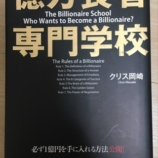 億万長者専門学校 クリス岡崎