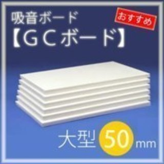 吸音ボード(GCボード)&遮音シートを5枚セット【0円、取りに来て...