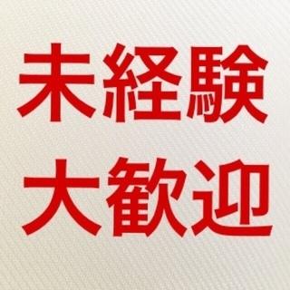 ⭐️仲間募集★働きやすい職場です!!★高収入!★未経験歓迎!(^^♪