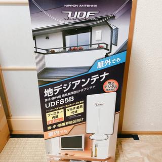 日本アンテナ f-STYLE 地デジアンテナ(室内/屋外用) ブ...