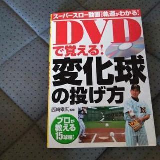 変化球の投げ方 DVD