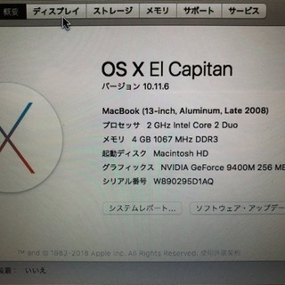 MacBook 2008 4GB 13インチ  本日限定