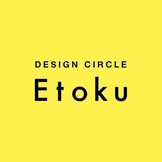初心者中心のデザインサークル「 Etoku(エトク)」