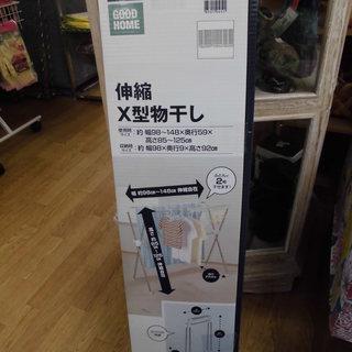 未使用☆伸縮X型物干し 洗濯物干しラック 西岡店
