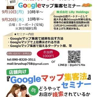 ★Googleマップ集客法★ 飲食店など店舗型ビジネスオーナー様...