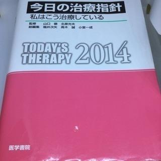 医学書 今日の治療指針2014 定価15,000円