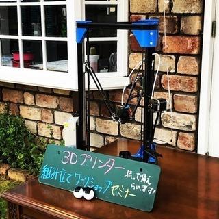 3Dプリンターが作って自分のモノになる❗️「 3Dプリンター組み...