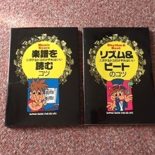 【ネット決済・配送可】音楽好きな人なら、持っておきたいこの2冊