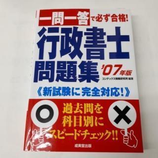 【移】行政書士問題集2007年版