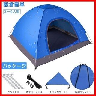 ワンタッチテント 3-4人用 サンシェードテント キャンプ ター...