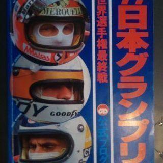 ※値下げ!F1公式プログラム 1977年日本GP in 富士スピ...