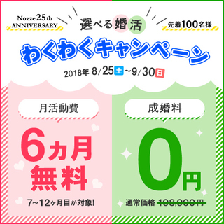 【月会費6ヵ月無料or成婚料0円】選べる婚活わくわくキャンペーン