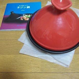 タジン鍋レシピ本つき