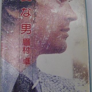 【597】 変な男 眉村卓 角川文庫 SFショートショート 昭和...