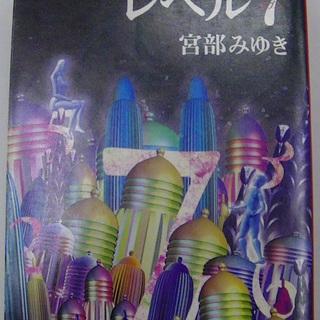 【599】 レベル7セブン 宮部みゆき 新潮文庫 平成9年発行