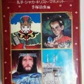 昭和レトロ!コミック ジュニア愛蔵版【世界の四大聖人】手塚治虫編