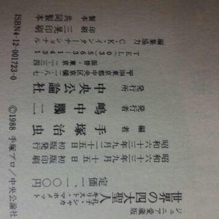 昭和レトロ!コミック ジュニア愛蔵版【世界の四大聖人】手塚治虫編 - 本/CD/DVD