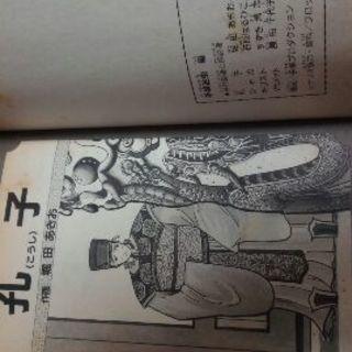 昭和レトロ!コミック ジュニア愛蔵版【世界の四大聖人】手塚治虫編 - 売ります・あげます