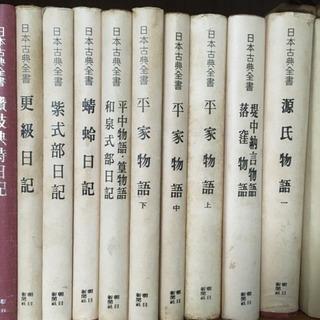 日本古典全書 朝日新聞社