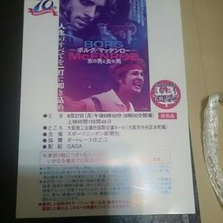 スポニチ映画試写会 ボルク/マッケンロー氷の男と炎の男   う ...