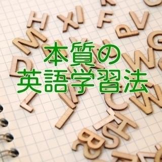 カフェでこっそり伝える本質の英語学習法【8/31~9/8】