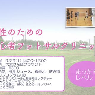 【未経験者・初心者限定】9/29(土)フットサルクリニック@大宮👩...