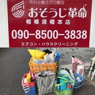 【スタッフ募集】マンション清掃・ハウスクリーニング