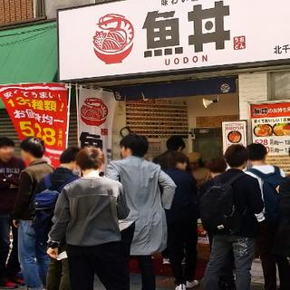 ★月25,000円~始められる魚丼屋。のれん分け加盟店募集中!未...