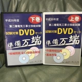 準備万端  平成30年度第二種電気工事士技能試験 試験対策DVDセット