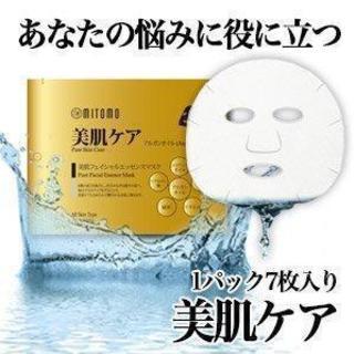新品・未開封★美肌ケアフェイシャルマスク7枚入★送料無料