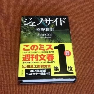 【古本50円】ジェノサイド 高野和明氏 角川書店 単行本 綺麗良...