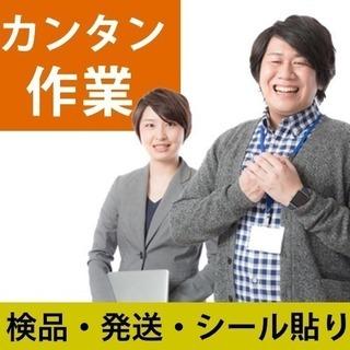 【自宅で好きな時間に】月収3万円〜10万円程まで好きな時間に自宅で...