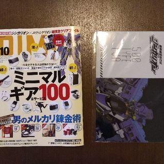 【美品】DIME10月号 シンカリオンクリアファイル付き