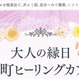 【チラシ配布代行】10/14限定☆ヒーリング(癒し系)イベ…