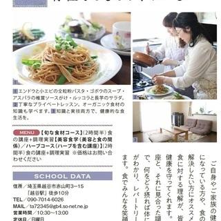 越谷・オーガニック料理教室(レスキュウ・キッチン)