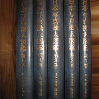 日本写真機大図鑑 全5冊を売ります