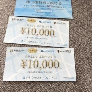 千円で!メガネスーパーなどで使える割引き券、仕立て券