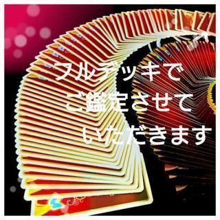 2,000円【女性・国分近郊の方限定】タロット鑑定☆゜